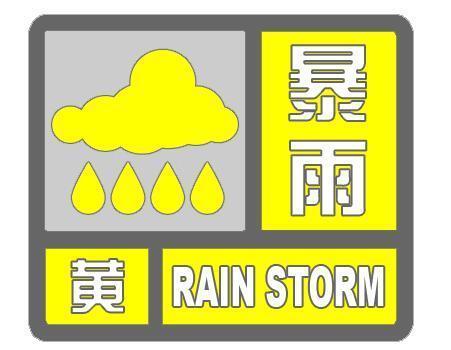上海暴雨牌照_上海租车公司提示上海暴雨黄色预警